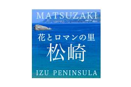 《那賀川花見舟体験》観光協会加盟のお宿に泊まると体験料が2割引になります。